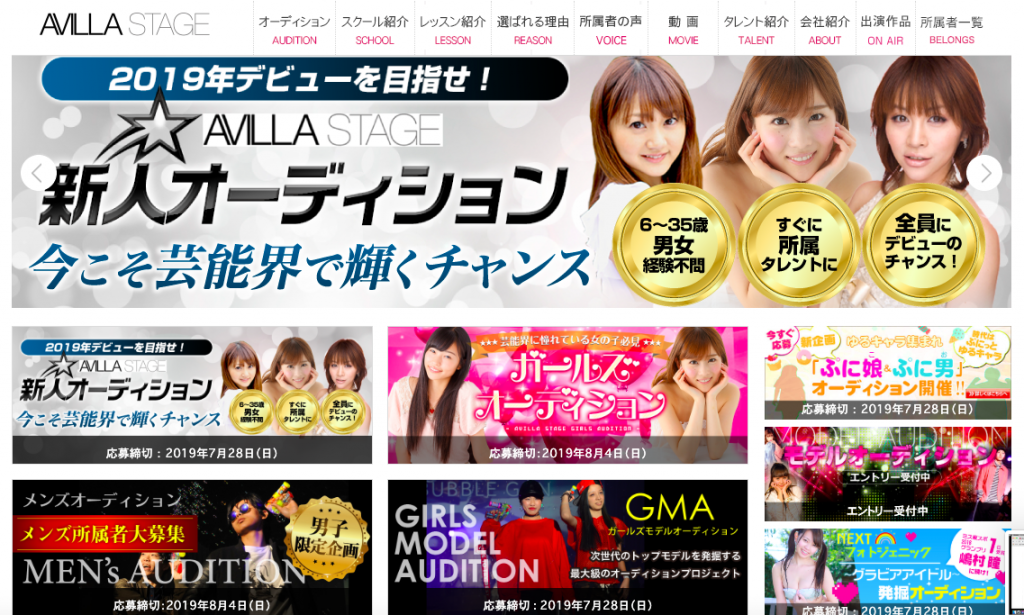AVILLA STAGE(アヴィラステージ)の評判・口コミは?オーディション受験者必見!!