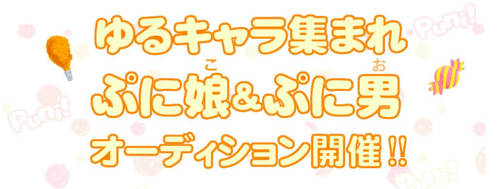 ぷに娘&ぷに男オーディションイメージ